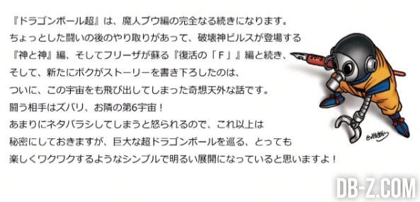 Dragon-Ball-Super-Toriyama-Event-1