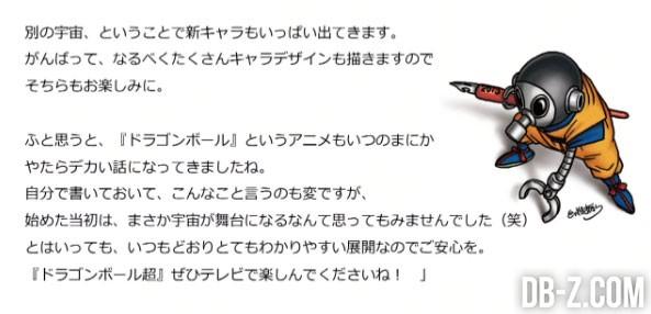 Dragon-Ball-Super-Toriyama-Event-2