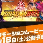 ICCarddass Dragon Ball Site officiel