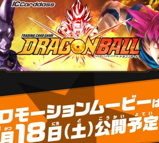 Iccarddass dragon ball site officiel - Dragon ball z site officiel ...