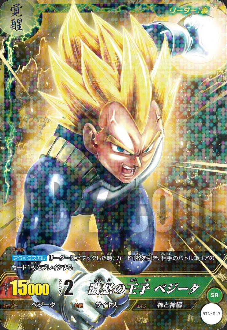 ICCarddass Dragon Ball Vegeta Super Saiyan