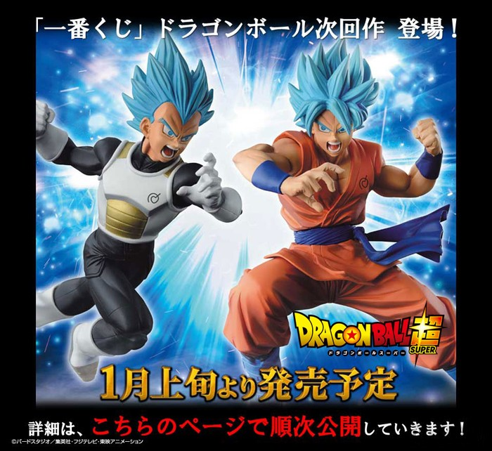 Dragon Ball Super Rival