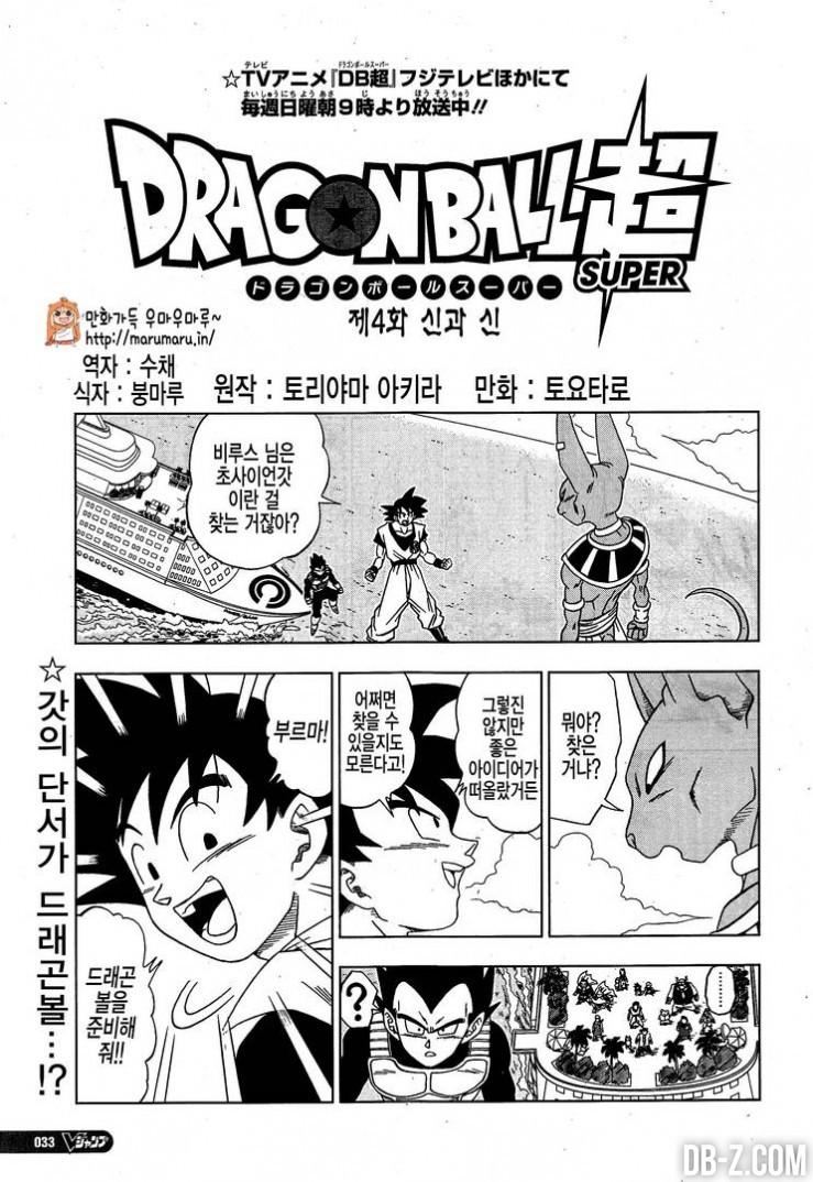 Dragon Ball Super chapitre 4 1