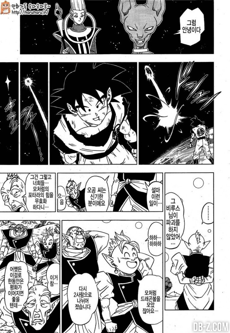 Dragon Ball Super chapitre 4 17