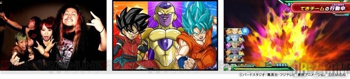 Dragon Ball Heroes - Maximum The Hormone
