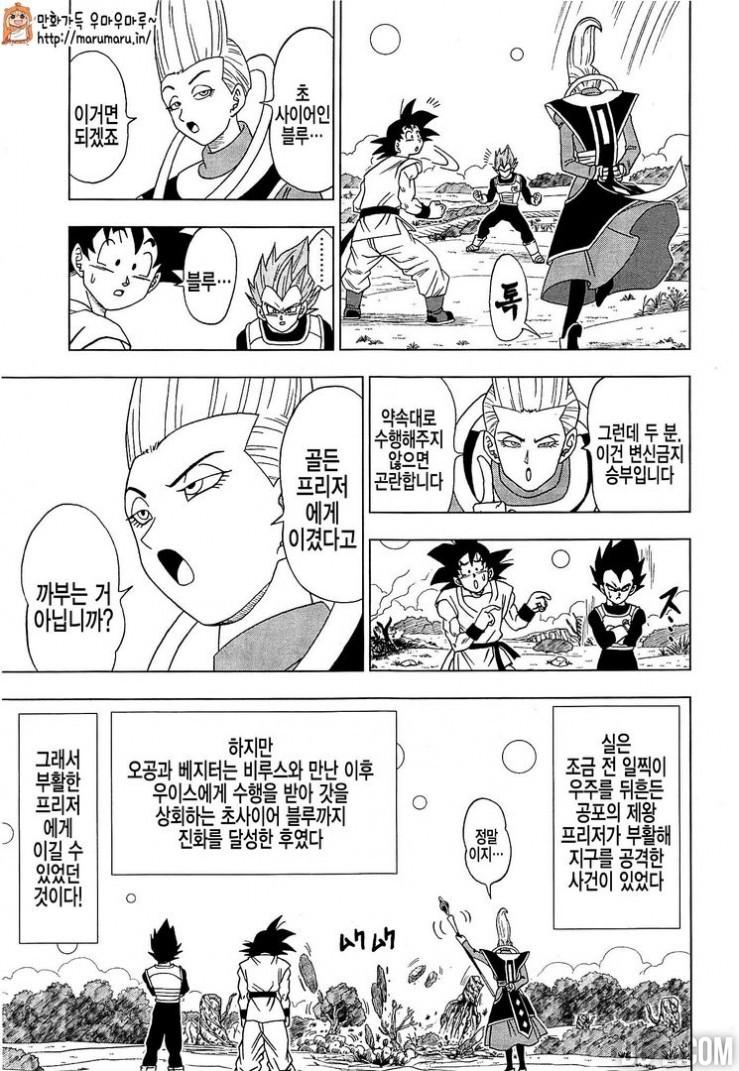Dragon Ball Super Chapitre 5 10