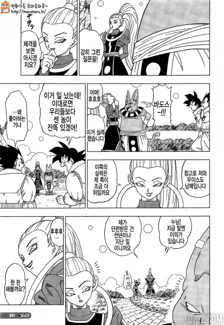 Dragon Ball Super Chapitre 5 14