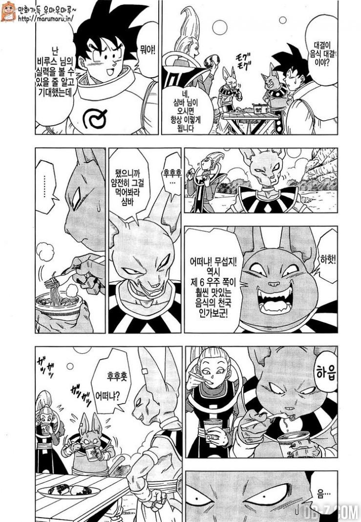 Dragon Ball Super Chapitre 5 16
