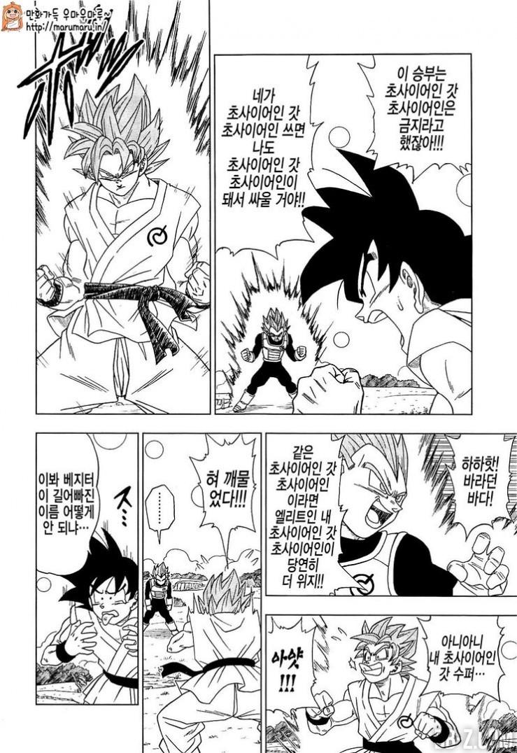 Dragon Ball Super Chapitre 5 9