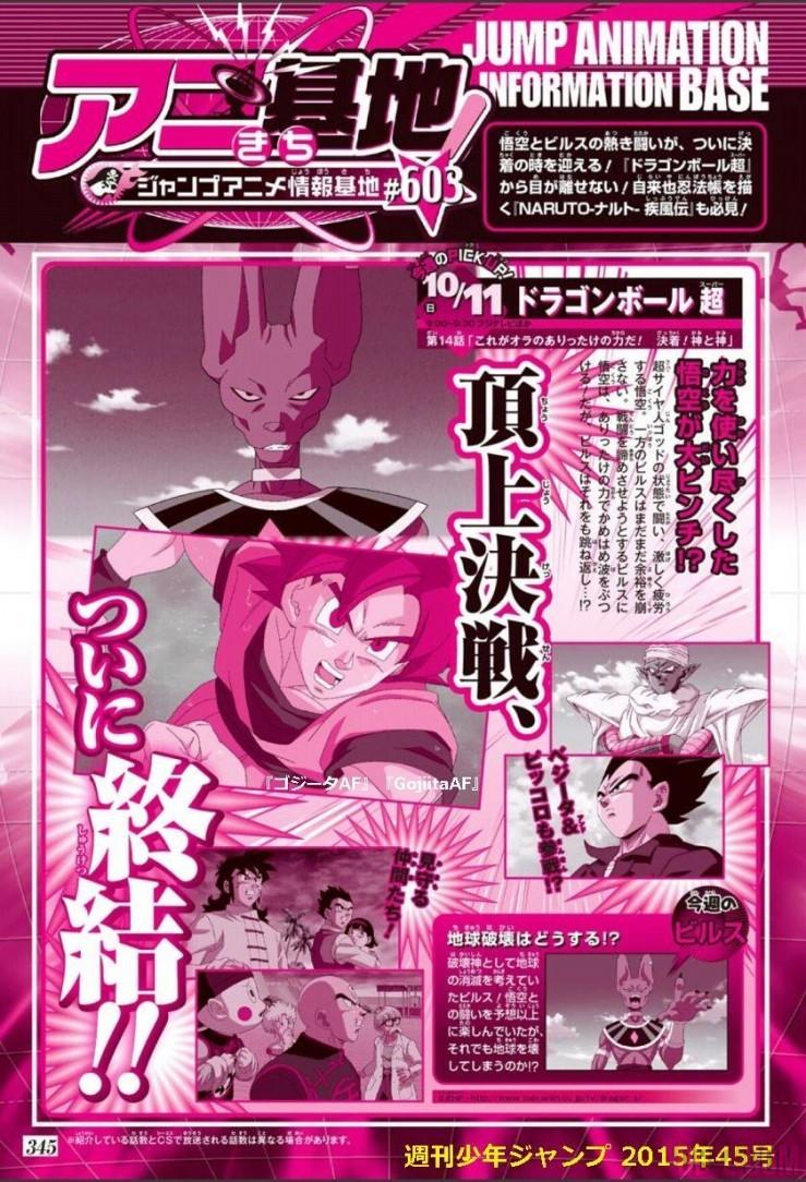 Dragon Ball Super Episode 14 : Résumé