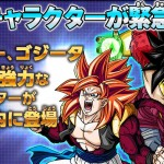 Dragon Ball Heroes Ultimate Mission 2 : Gogeta SS4 Broly SS4