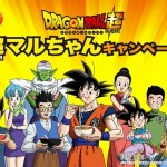 Dragon Ball Maruchan