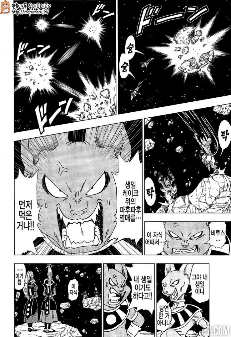 Dragon Ball Super Chapitre 6 06