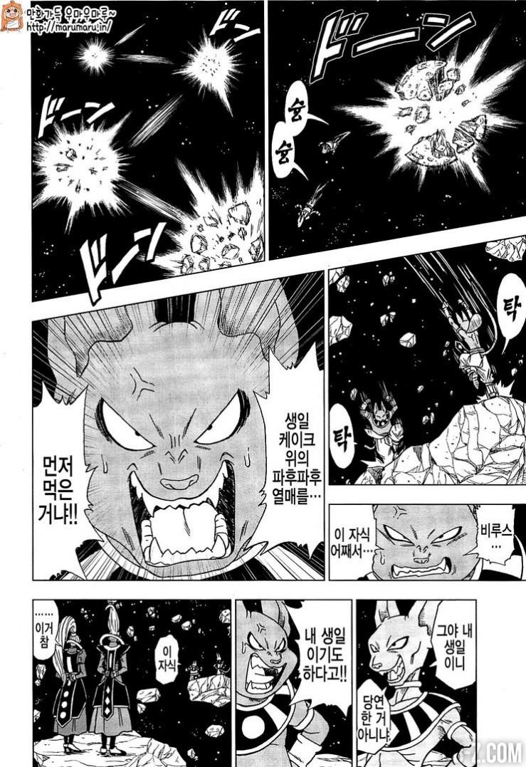 Dragon Ball Super Chapitre 6 06