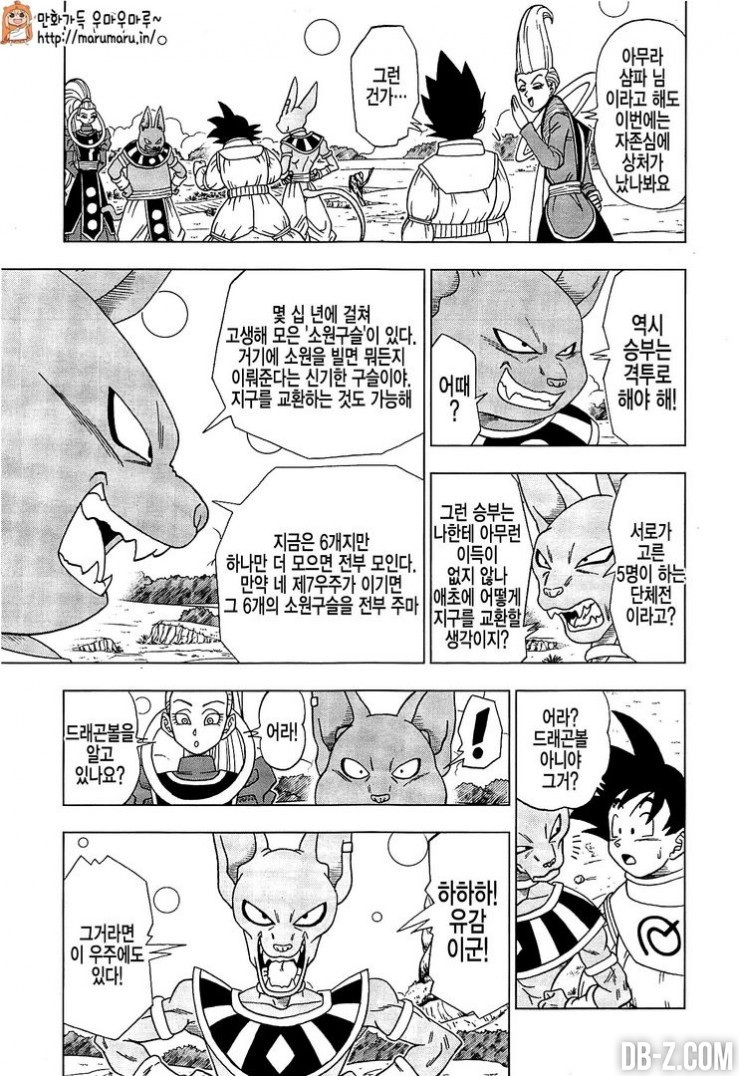 Dragon Ball Super Chapitre 6 09