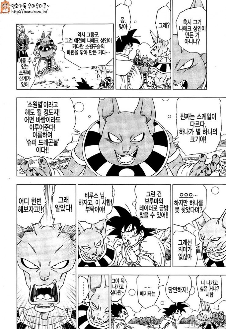 Dragon Ball Super Chapitre 6 10