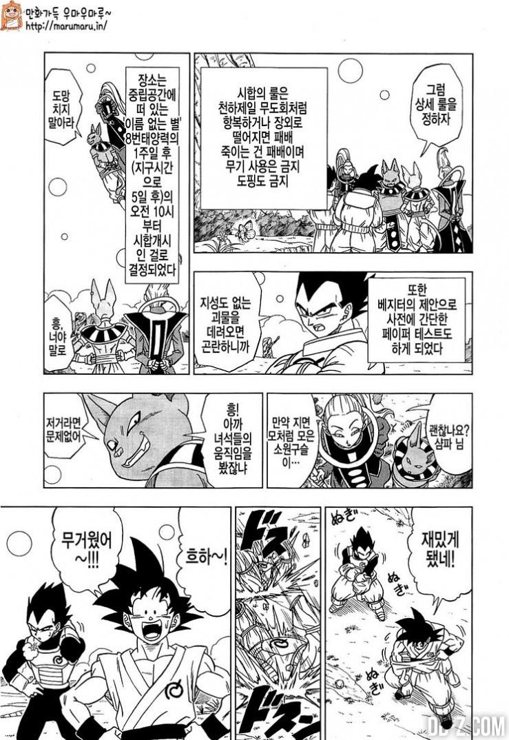 Dragon Ball Super Chapitre 6 11