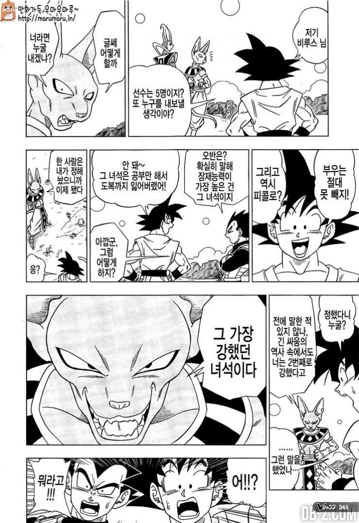 Dragon Ball Super Chapitre 6 12