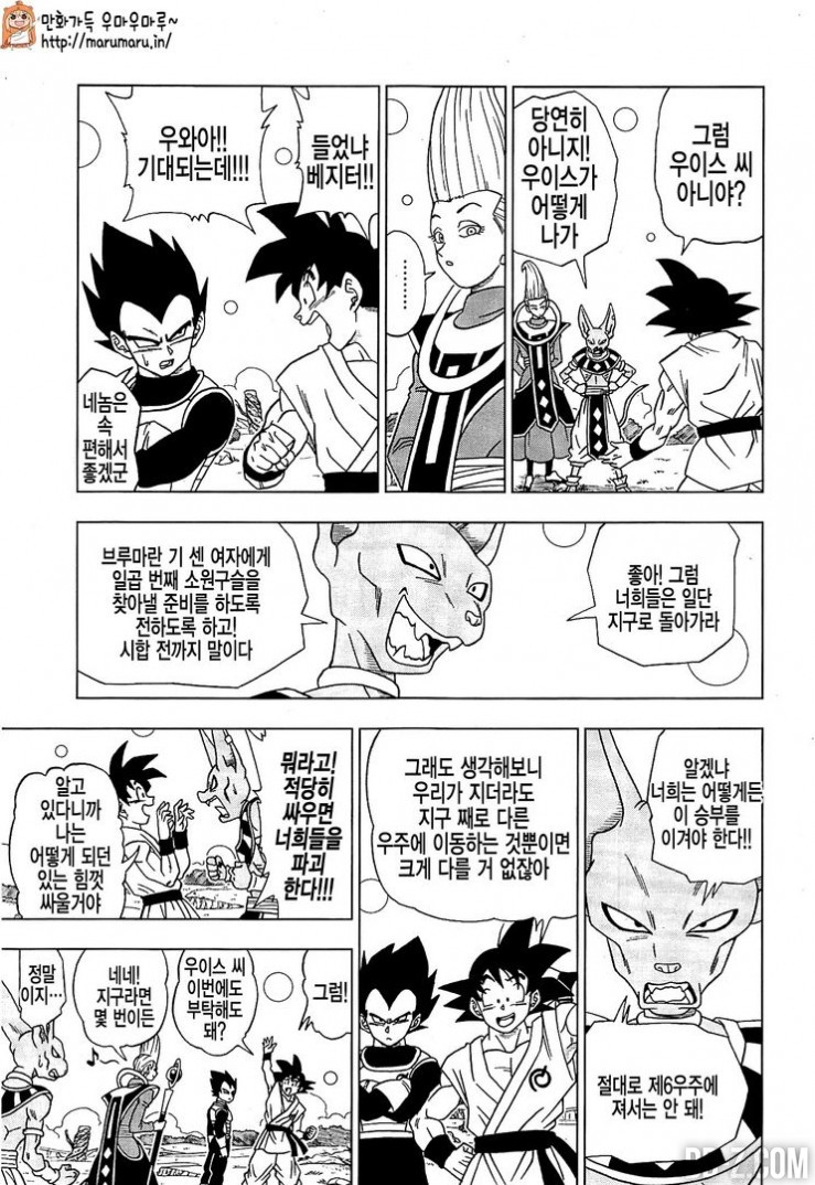 Dragon Ball Super Chapitre 6 13
