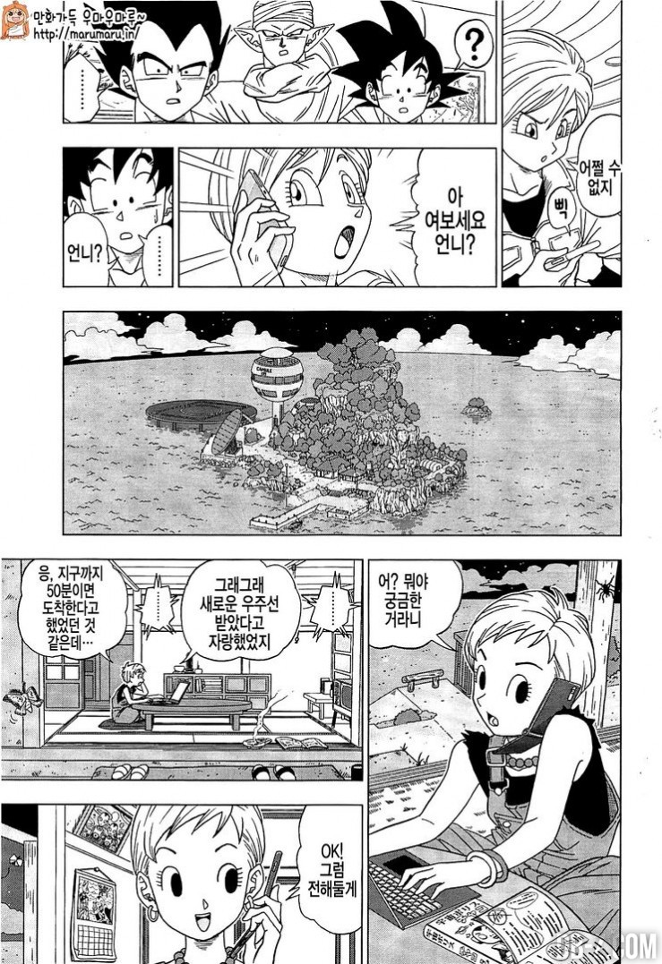 Dragon Ball Super Chapitre 6 14