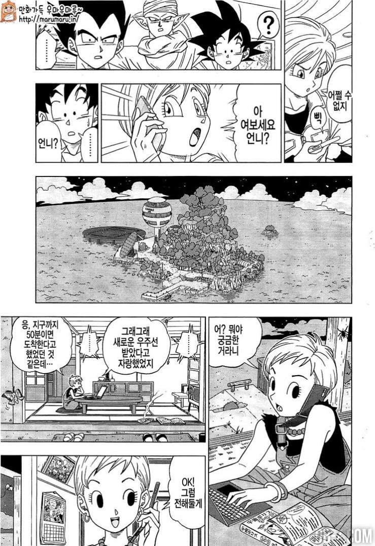 Dragon Ball Super Chapitre 6 14