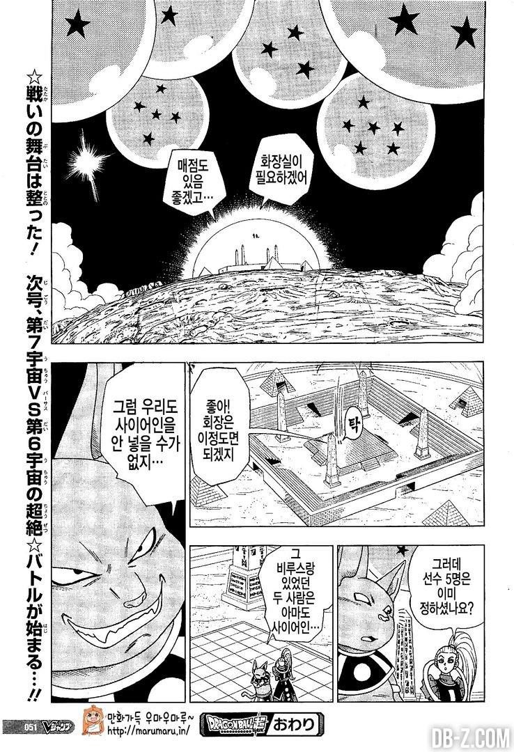 Dragon Ball Super Chapitre 6