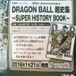 Dragon Ball Super History Book