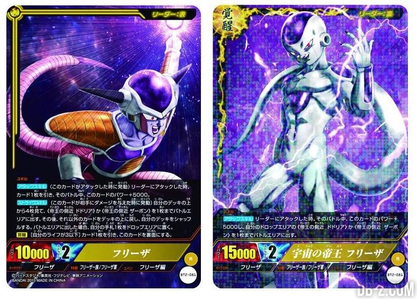 ICCarddass Dragon Ball Vol 2 Freezer
