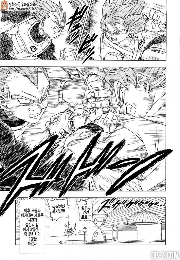 Dragon Ball Super Chapitre 7 page 11