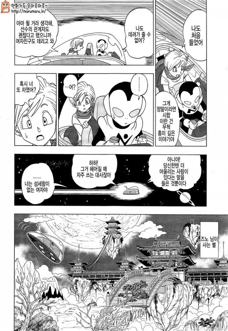 Dragon Ball Super Chapitre 7 page 2