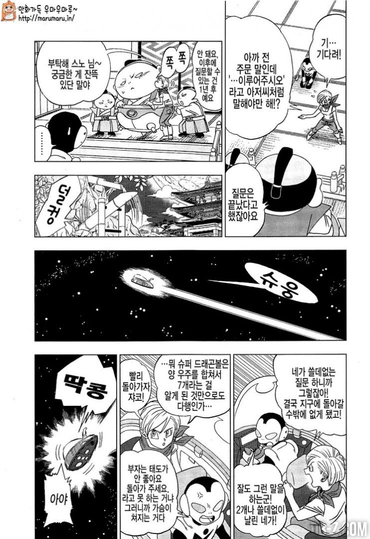 Dragon Ball Super Chapitre 7 page 7