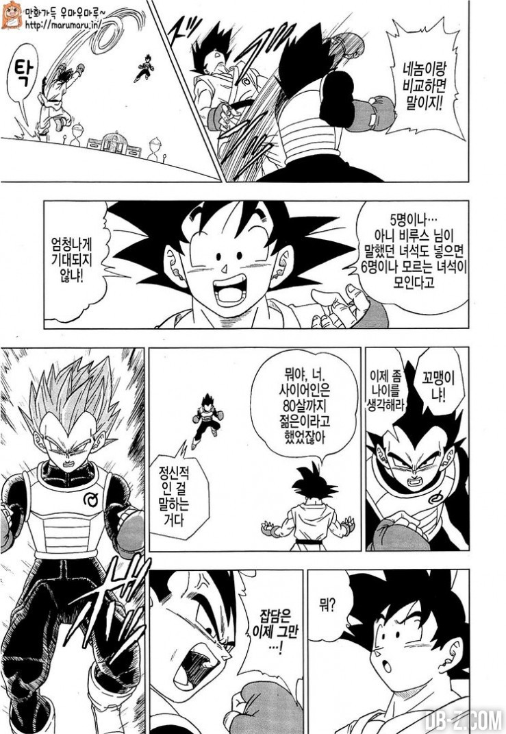 Dragon Ball Super Chapitre 7 page 9