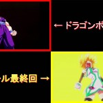Hacka Doll Dragon Ball Z