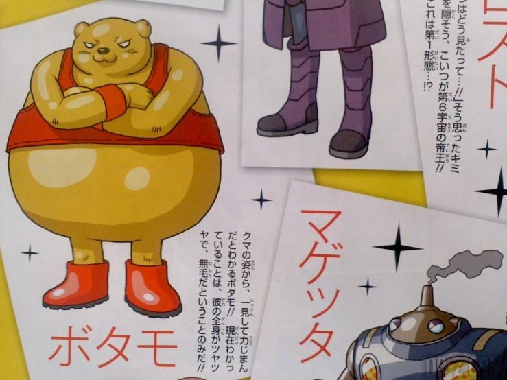 Botamo Dragon Ball Super