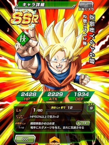 DBZ Dokkan Battle 1 an - Super Saiyan Goku SSR