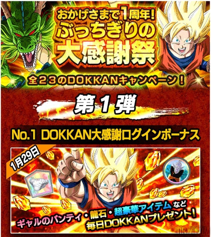 DBZ Dokkan Battle 1 an evenement 1