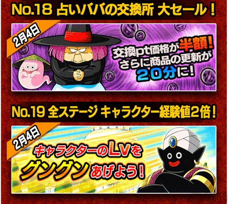 DBZ Dokkan Battle 1 an evenement 10