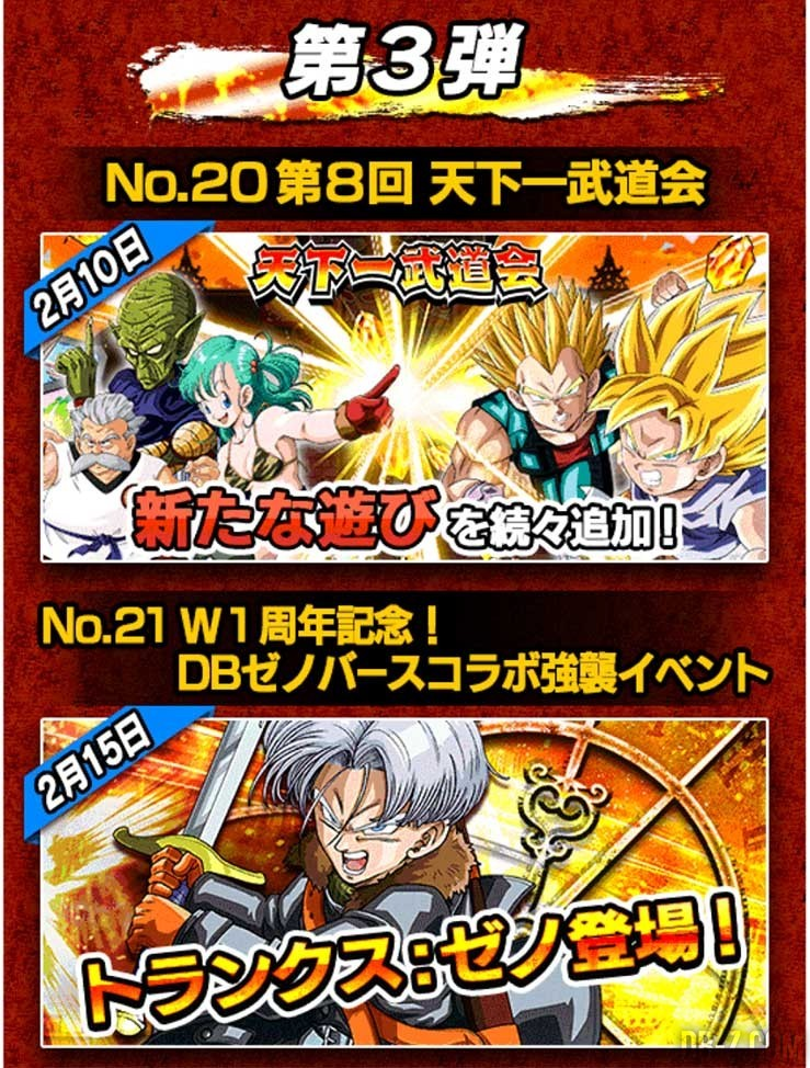 DBZ Dokkan Battle 1 an evenement 11