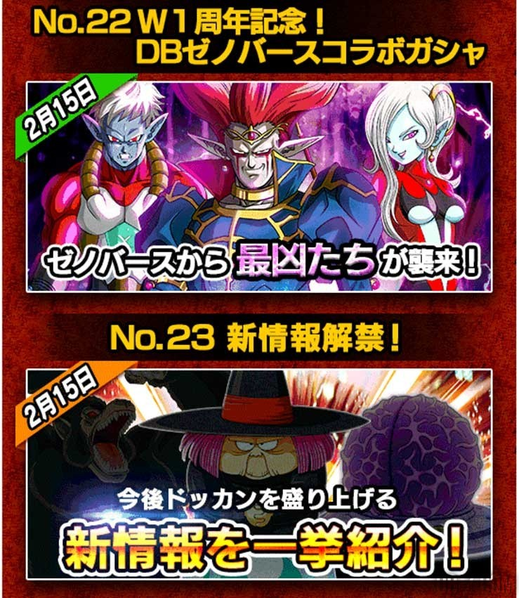 DBZ Dokkan Battle 1 an evenement 12