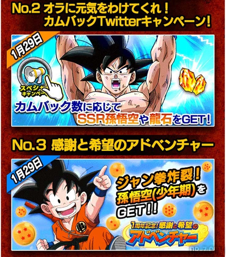 DBZ Dokkan Battle 1 an evenement 2