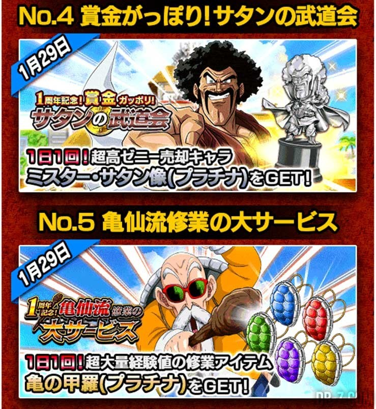 DBZ Dokkan Battle 1 an evenement 3