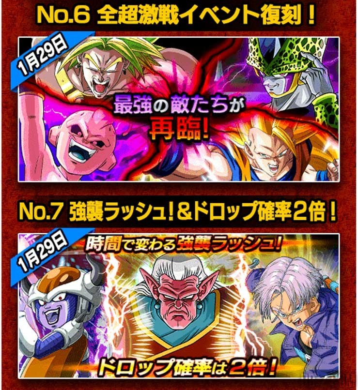 DBZ Dokkan Battle 1 an evenement 4