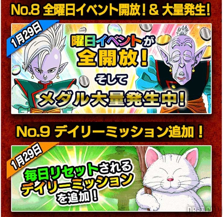 DBZ Dokkan Battle 1 an evenement 5
