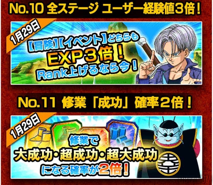 DBZ Dokkan Battle 1 an evenement 6