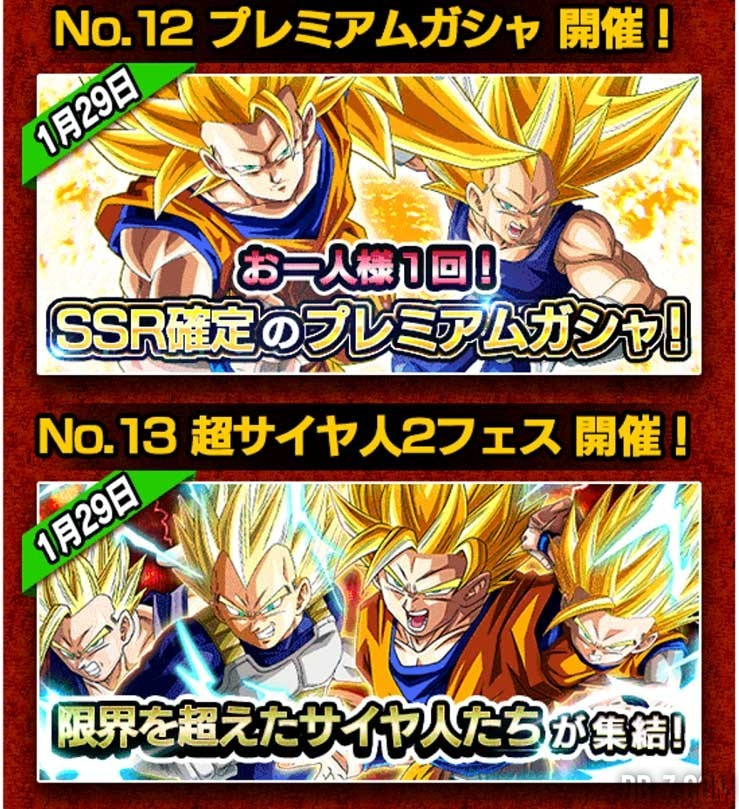 DBZ Dokkan Battle 1 an evenement 7