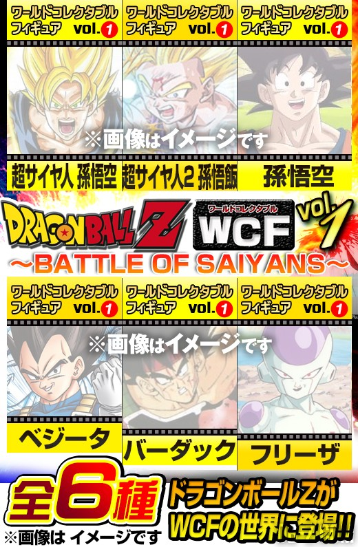 DBZ WCF Battle of Saiyans Vol.1