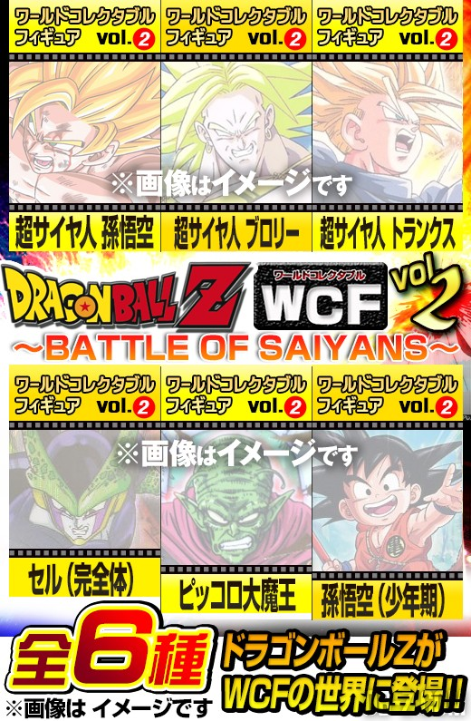 DBZ WCF Battle of Saiyans Vol.2