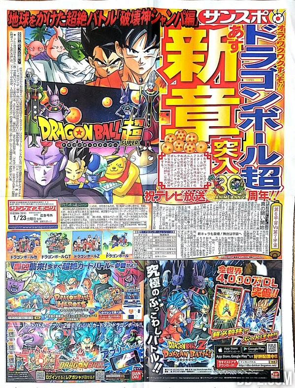 Dragon Ball Super Arc Champa promo