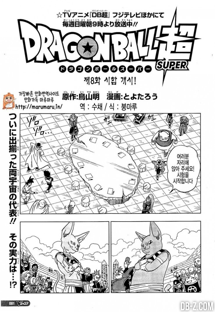 Dragon Ball Super Chapitre 8 1
