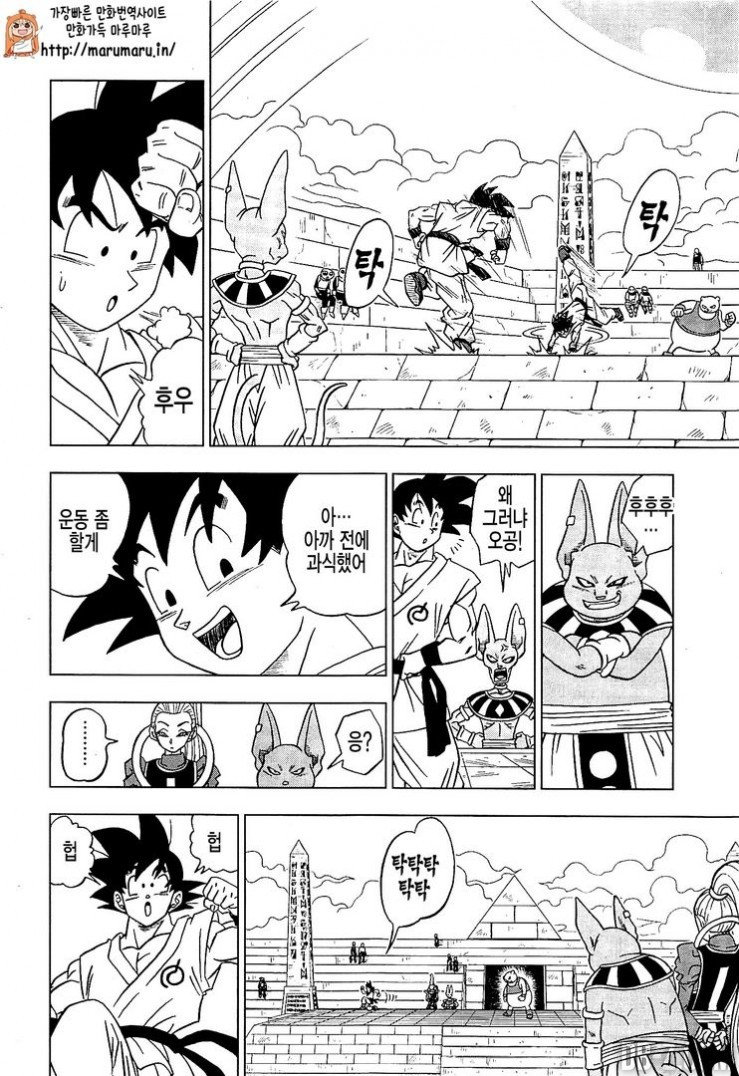 Dragon Ball Super Chapitre 8 14